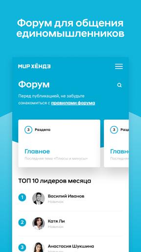 u041cu0438u0440 u0425u0451u043du0434u044d 1.7.0 Screenshots 15