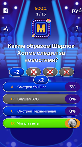 Russian trivia 1.2.3.8 screenshots 14