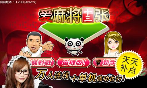 iTW Mahjong 13 (Free+Online) 1.9.210913 screenshots 1