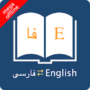 English Persian Dictionary