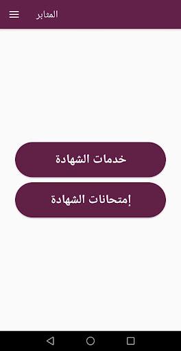 2020 المثابر -  دليل القبول للجامعات السودانية hack tool