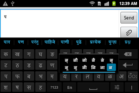 Sparsh Marathi Keyboard APK Download For Android 2