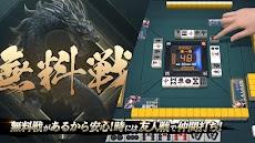 雀龍門M -リアル麻雀- 3Dグラフィック【麻雀アプリ】のおすすめ画像2