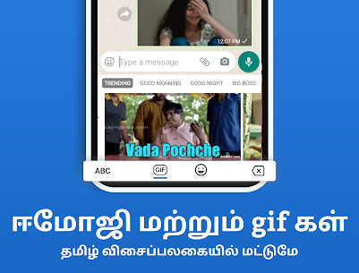 Tamil Keyboard APK 6.1.4 Download For Android 4