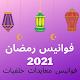 خلفيات فوانيس ومعايدات رمضان 2021 per PC Windows