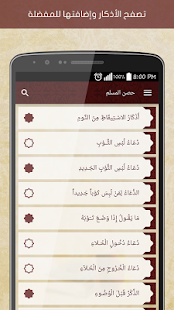 Hisn Almuslim Screenshot