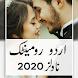 Urdu Romantic Novels Offline 2021 - Androidアプリ