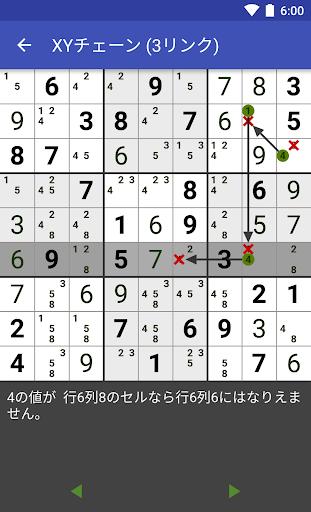 u30cau30f3u30d7u30ec Andoku 3 screenshots 7