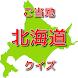 北海道ご当地クイズ 雑学、旅行に役立ち豆知識を集めました。
