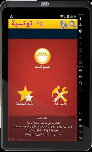 Nokta Tounsia : نكت تونسية For PC Windows (7, 8, 10, 10X) & Mac Computer Image Number- 9