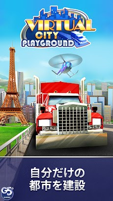 Virtual City® Playground:建設の王者のおすすめ画像1