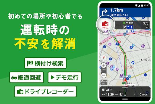 ドライブサポーター - ルート検索,高速道路料金,カーナビ,渋滞情報,駐車場,ドライブ,ドラレコ  screenshots 5