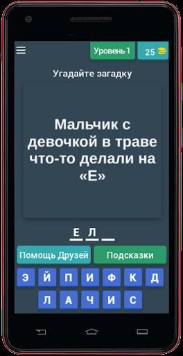 Пошлые загадки с не пошлыми ответами. Угадай слово apklade screenshots 1