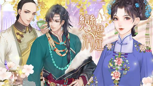 新戀戀清庭 2.0.14.2 screenshots 1