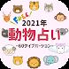 動物占い アプリ 無料 2021年~運勢 恋愛診断 性格分析 キャラ 相性 攻略~ - Androidアプリ