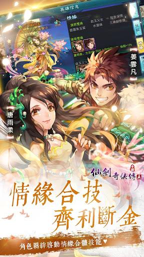 仙劍奇俠傳5-手遊版 3.2.40 screenshots 4