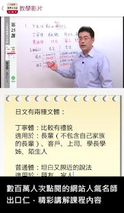 誰もが標準的な日本語を学ぶ:高度なバージョン