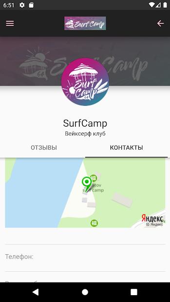 Saratov Surf Camp screenshot 4