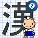 なぞり書き2年生漢字 - Androidアプリ