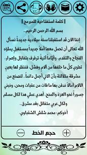 التقويم العربي الإسلامي 2021 5