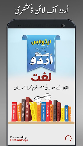 Offline Urdu Lughat u2013 Urdu to Urdu Dictionary apktram screenshots 1