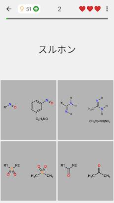 官能基 : 有機化学と有機化合物のクラスについてのクイズのおすすめ画像4