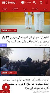 بی بی سی اردو نیوز - BBC Urdu News 1.3.2 APK + Mod (Free purchase) for Android