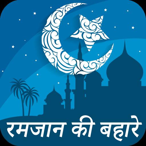 रमज़ान की बहारें : Ramzan Ki Baharain Hindi  screenshots 1