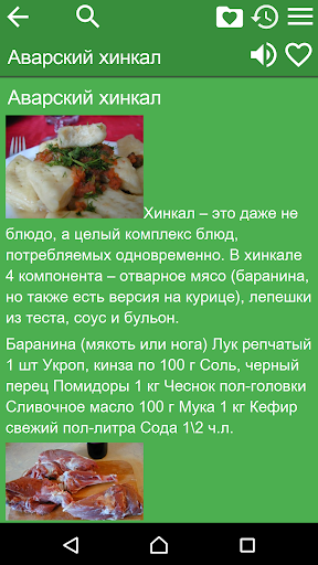 Рецепты - Блюда из мяса For PC Windows (7, 8, 10, 10X) & Mac Computer Image Number- 6
