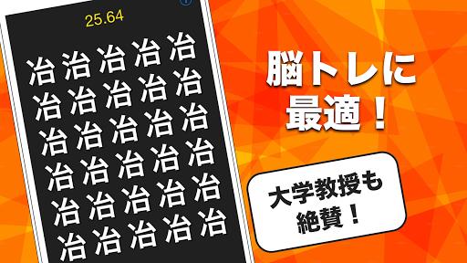 漢字間違い探し 9.3 screenshots 2