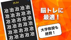 漢字間違い探しのおすすめ画像2