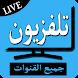 تلفزيون جميع قنوات العربية والعالمية - TV LIVE