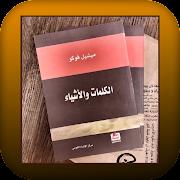 كتاب الكلمات والاشياء لميشال فوكو