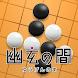 幽玄の間(囲碁) for Android Phone - Androidアプリ