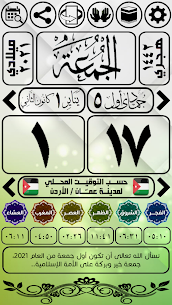 التقويم العربي الإسلامي 2021 2