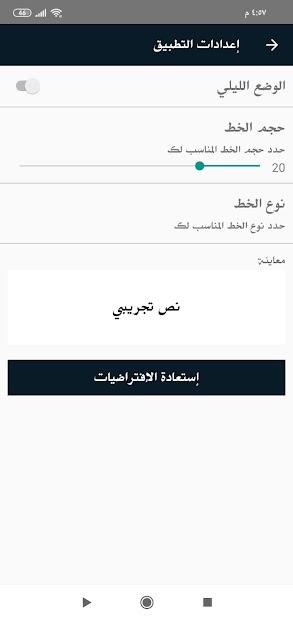 رواية راسين في الحلال screenshot 3