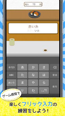 寿司フリックのおすすめ画像1