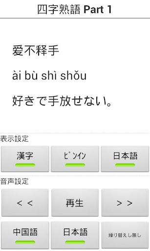 中国語熟語王 - Chinese Idiom King - For PC Windows (7, 8, 10, 10X) & Mac Computer Image Number- 6