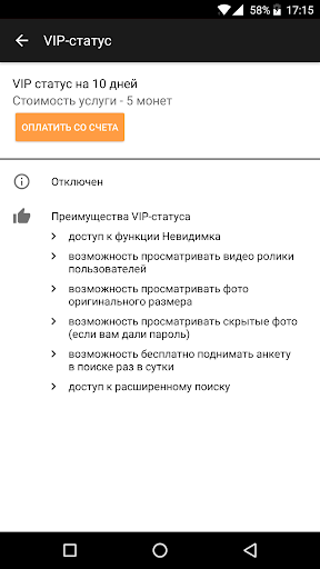 Dating.ru - u0437u043du0430u043au043eu043cu0441u0442u0432u0430 u0431u0435u0441u043fu043bu0430u0442u043du043e 1.0.2020 Screenshots 3