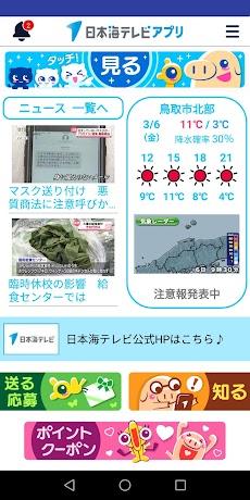 テレビ 日本 アプリ 海
