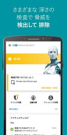 ESET Mobile Security & Antivirusのおすすめ画像2