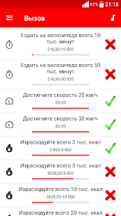Велоспорт - Велосипед Trекер Screenshot