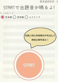 オトマトペ-声診断や歌ウマ実力調査ゲーム-のおすすめ画像3