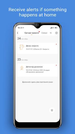 DIGMA SmartLife - Smart Home 3.21.0 Screenshots 3