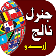 General Knowledge Urdu 2020