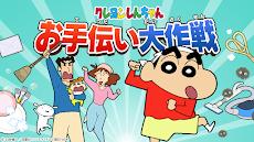 クレヨンしんちゃん お手伝い大作戦のおすすめ画像1