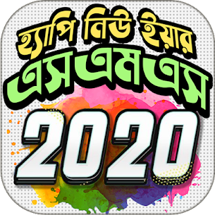 Happy New Year sms 2020 1.3 Mod APK Updated Android 2