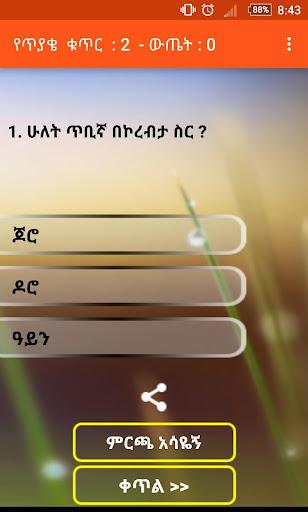 Amharic u12a5u1295u1246u1245u120du123d Riddles  screenshots 12