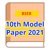 Bihar Board 10th Model Paper 2021 मॉडल पेपर 2021