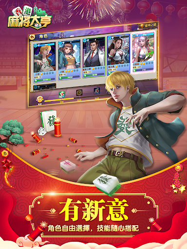 Hong Kong Mahjong Tycoon  screenshots 14